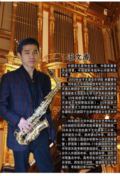 南郑州单簧管,萨克斯老师王老师的详细信息