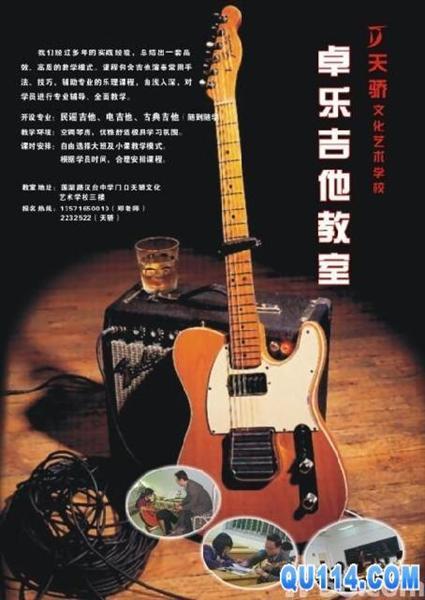 吉他社纳新宣传海报内容|吉他社纳新宣传海报版面设计