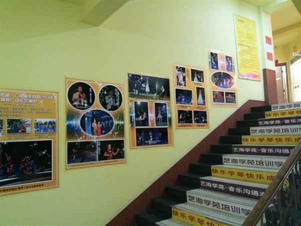 艺海学苑楼梯活动宣传剪影
